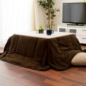 こたつ布団 正方形 省スペース 洗える フリース あったか 冬用 無地 ブラウン 約75×75×53cm 対応本体サイズ:75×75cm 正方形こたつ用