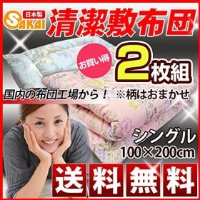 【2枚組】日本製 激安 清潔 敷布団 シングルサイズ* (柄タイプ(色柄おまかせ))
