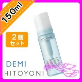 デミ ヒトヨニ ピュアフォーム 150ml ×2個 セット ふんわりとしたウェーブスタイルへ DEMI HITOYONI