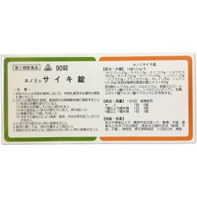 【第2類医薬品】剤盛堂薬品ホノミ漢方 サイキ錠 90錠