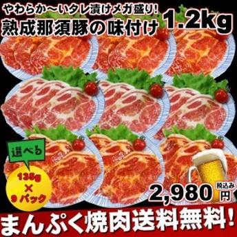 国産熟成那須豚肩ロース焼肉味付けジューシースライス135g9パック1.2kg バーベキュー 焼き肉 メガ盛り ギフト