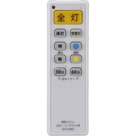 照明リモコン LEDシーリングライト用 [OCR-LEDR2] OCR-LEDR2