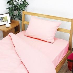 【3点セット布団カバー】 シングルサイズ 洋式(ベッドシーツタイプ) ピンク