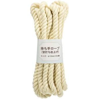 NBK 綿ロープ 甘打 W12mm×5m巻 生成 S3-1