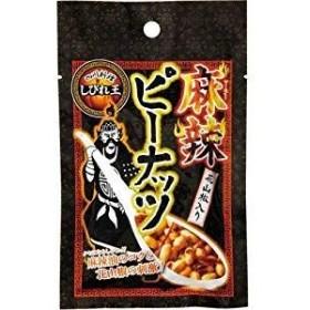 四川料理 しびれ王 麻辣(マーラー) ピーナッツ 花椒入り 65g×20袋
