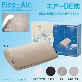 オーシン 日本製 エアーDE枕 約50×32×6~13cm ■4種類の内「シルバーグレー」を1点のみです