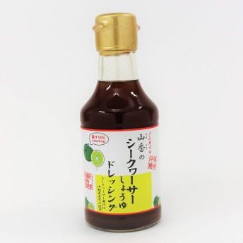 シークヮーサー しょうゆ 170ml×2本 山香 化学調味料無添加 本醸造淡口しょうゆをベースに沖縄特産のシークワーサー果汁で仕上げた香り高い醤油 サラダやモズクのタレとして