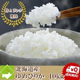 特Aランク獲得 北海道産 ゆめぴりか 10kg