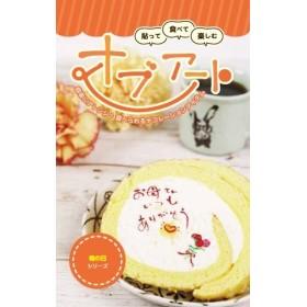オブアート 切って貼るだけで簡単にデコレーション オブラートにデザインしてある食べられるシール (母の日)