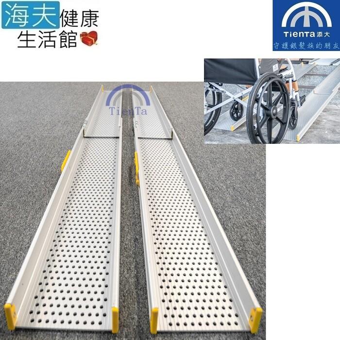 海夫添大興業 斜坡板縮縮軌道式/鋁合金/2支/單支18x120-210公分(tt2-18-210