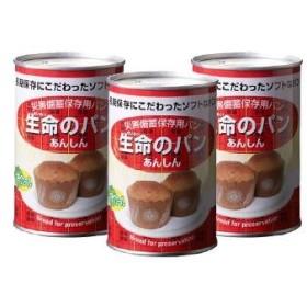 【5年間保存可能なソフトなパン】 生命のパン あんしん 3缶セット (プチヴェール×3)