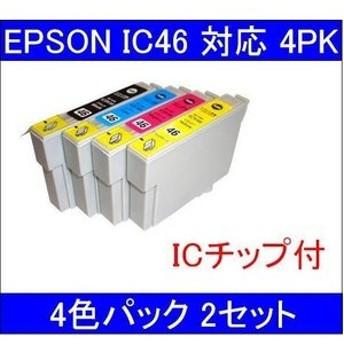 〔エプソン(EPSON)対応〕IC46-BK/C/M/Y (ICチップ付)互換インクカートリッジ 4色セット 〔2セット〕