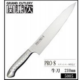 関兼次 PRO・S 日本製 オールステンレス包丁 牛刀 210mm 5005 【人気 おすすめ 】