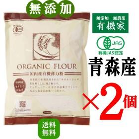 無添加 青森産 有機 薄力粉 500g×2個セット ★ 送料無料 レターパック赤 ★希少性のある 有機 薄力粉 です。菓子作りや天ぷらなどにご使用ください。