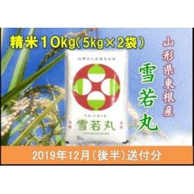 2019年産[精米]雪若丸10kg(2019年12月後半送付分)丸屋本店提供