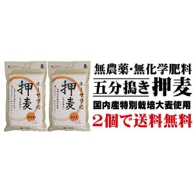 オーサワの押麦(五分搗き)300g2個★送料無料★無農薬・無添加★国内産100% 特別栽培大麦