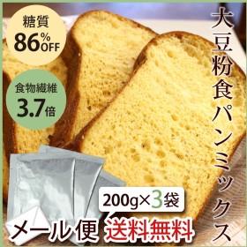 糖質制限 大豆粉食パンミックスお試しセット(大豆粉食パンミックス200gx3、ドライイースト3gx3)