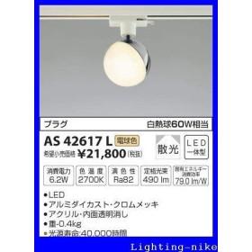 コイズミ KOIZUMI 照明 住宅用 スポットライト【AS42617L】