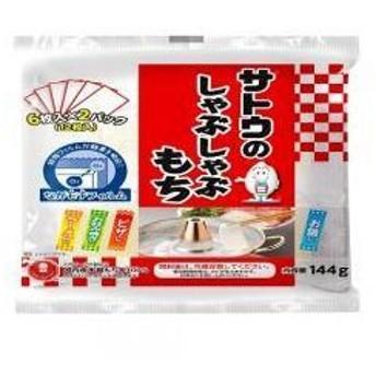 佐藤食品工業 サトウ しゃぶしゃぶもち 6枚×2パック×12入(9月上旬頃入荷予定)