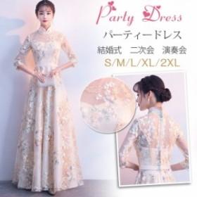 パーティードレス 結婚式 ドレス 袖あり ロングドレス 演奏会 大人 ドレス 二次会 発表会 ピアノ ウェディング 二次会ドレス パーティー