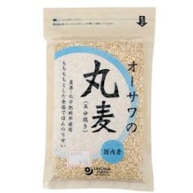 オーサワの丸麦(五分搗き)300g★送料無料★