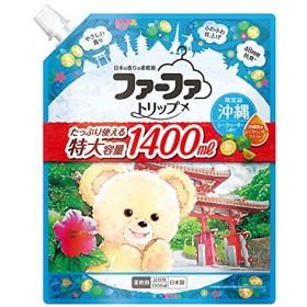 NSファーファ・ジャパン ファーファトリップ 濃縮柔軟剤 沖縄 1400ml
