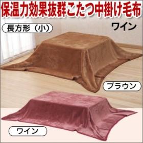 【こたつ布団 こたつ毛布】 保温効率抜群こたつ中掛け毛布 長方形(小) ワイン