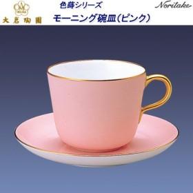 大倉陶園 色蒔(いろまき)シリーズ モーニング碗皿(ピンク)