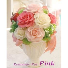 プリザーブドフラワー ロマンティックポット ピンク系
