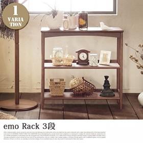 emo rack 3段 EMR-3062BR
