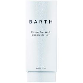 BARTH【バース】中性重炭酸 洗顔パウダー (無添加 毛穴ケア 洗顔料 個包装タイプ) (10包入り)