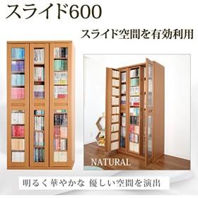 スライド600 スライド書棚 本棚 日本製 アイランド ガラス扉 ベアリングローラー ナチュラル