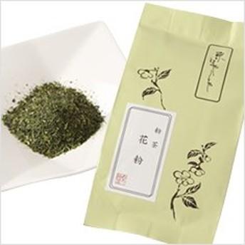 【京はやしや】粉茶 花粉 (100g)