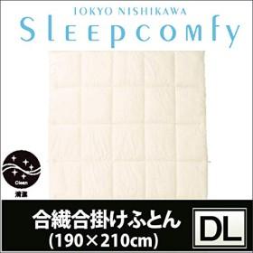 【東京西川】スリープコンフィ~SleepComfy~合繊合掛けふとん(ダブルロング190×210cm/1.1kg)SY8000