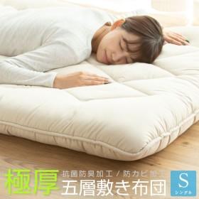 敷き布団 極厚 極太 シングル 5層構造 底付き軽減 固綿入り ボリューム しきふとん 敷布団 寝具 布団 A816