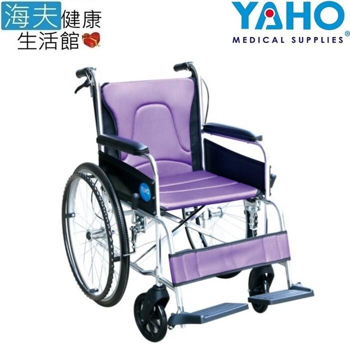 海夫健康生活館耀宏 手動輪椅 鋁合金(yh119)