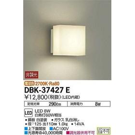 大光電機(DAIKO) LEDブラケット (LED内蔵) LED 8W 電球色 2700K DBK-37427E