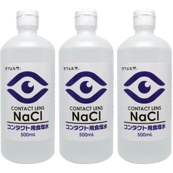 コンタクト用食塩水500ml 3本セット