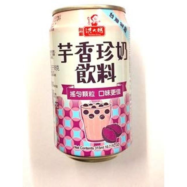 横浜中華街 台湾発 洪大媽 芋香珍乃(タピオカタロイモミルクドリンク) 315ml缶、台湾を代表するドリンクです、漢方飲料・台湾漢方ドリンク♪