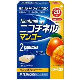 【指定第2類医薬品】ニコチネル マンゴー 20個 ※セルフメディケーション税制対象商品