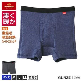 GUNZE(グンゼ)/HOTMAGIC(ホットマジック)/ボクサーパンツ(メンズ)/MH0780A/M〜LL