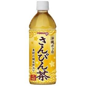 ポッカの元祖さんぴん茶 500ml×24本×2ケース