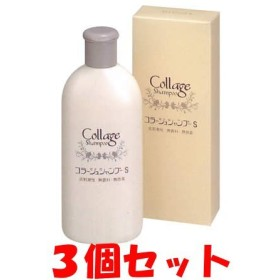 【持田ヘルスケア】コラージュ シャンプーS 200ml ×3個セット