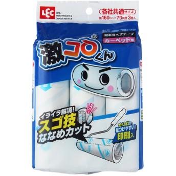 レック 激コロ スゴ技カット 70周 スペア 3個入 (カーペットクリーナー)