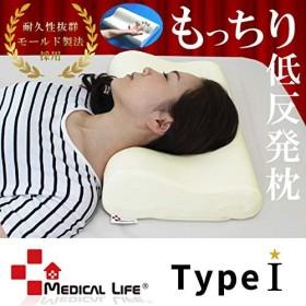 低反発枕 安眠枕 快眠枕 メディカルライフピロー type-1 Sサイズ 首 頭 肩をやさしく支える枕