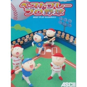 ベストプレープロ野球(中古品)