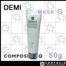 デミ コンポジオ EQ マスク G しっとりタイプ 50g
