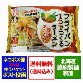 ラーメン 送料無料 藤原製麺 ラーメン フライパン1つでつくる あんかけ ラーメン 醤油味 価格 628円 生ラーメン スープ 付