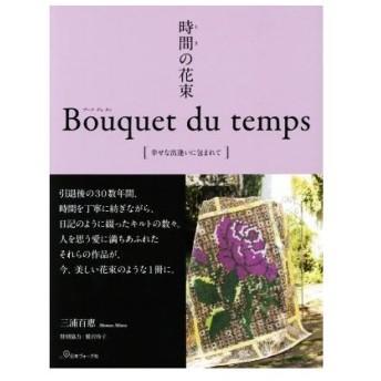 時間の花束 Bouquet du temps 幸せな出逢いに包まれて/三浦百惠(著者)