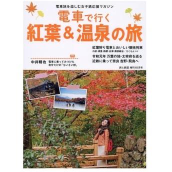 電車で行く紅葉&温泉の旅 2019年10月号 【旅と鉄道増刊】